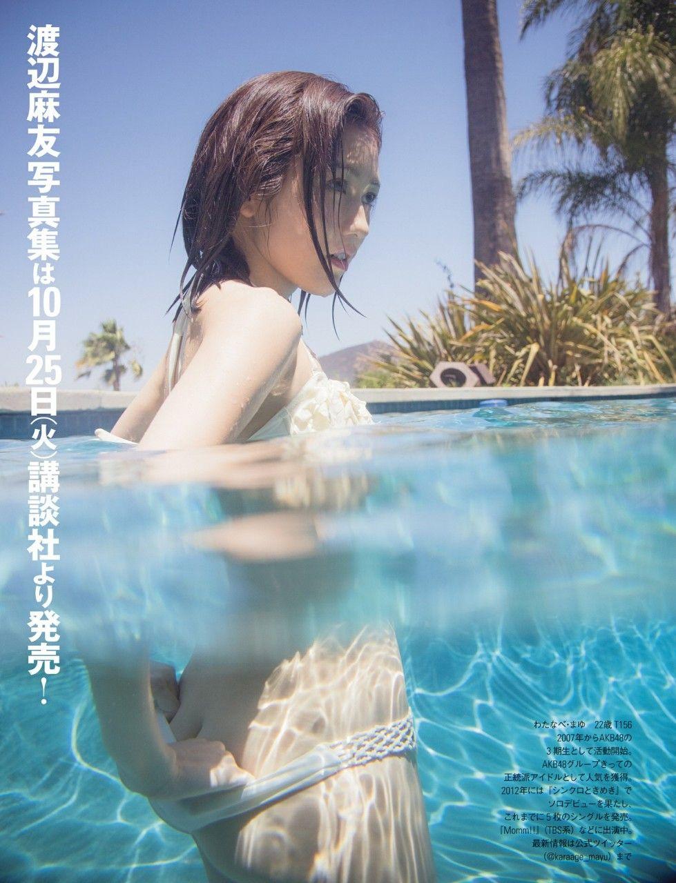 水中の中で水着をなおす渡辺麻友